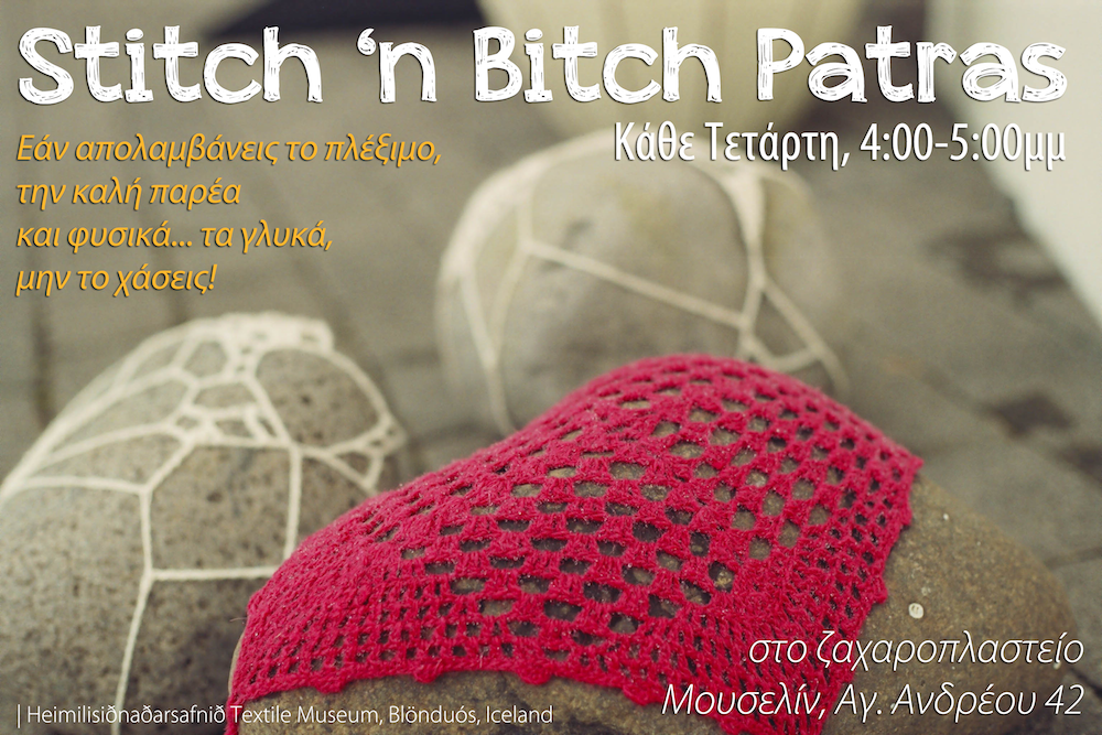 Stitch 'n Bitch Patras